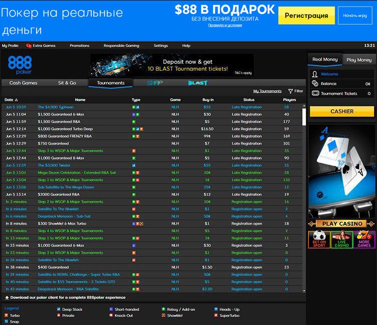 игра в руме 888poker через браузер