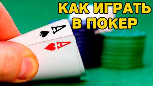 Тв онлайн покер как правильно играть и выигрывать в карты