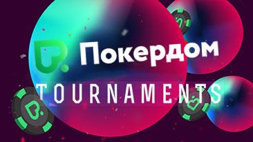 Турнирный покер в PokerDom и другие особенности рума в 2019 году